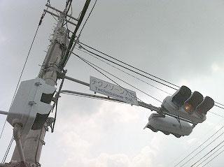 テクノゾーン入口信号