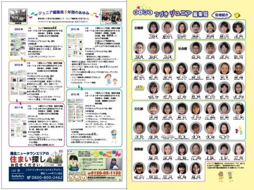 つづきジュニアタイムズ第6号 2-7面