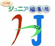 s-jun-logo
