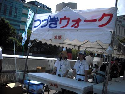すきっぷ広場のゴール