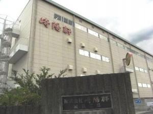 崎陽軒横浜工場