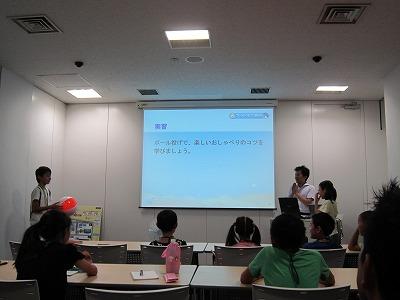 ネット安全教室