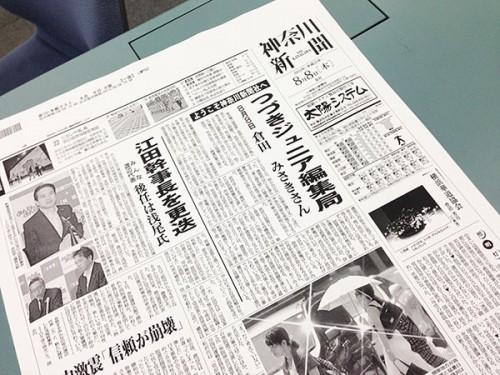 ジュニア記者が新聞をお試しで作成させてもらいました。