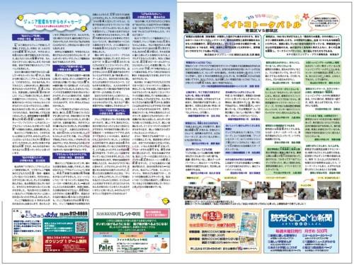 つづきジュニアタイムズ第6号 3-6面